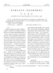 供应链企业合作-竞争协调策略研究