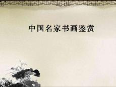 中国名家书画鉴赏(仇英、朱耷、董其昌、郑板桥、李鱓、虚谷、吴昌硕、齐白石、徐悲鸿、傅抱石)