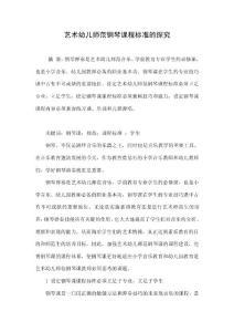 艺术幼儿师范钢琴课程标准的探究.doc