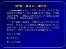 Visual Basic程序设计 教学课件 ppt 作者 刘瑞新 VB9