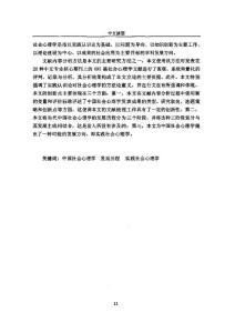 (社会学专业论文)当代中国社会心理学发展历程的反思与前瞻