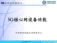 3g培训核心网设备功能