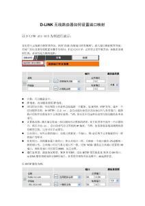 DLINK无线路由器如何设置..
