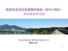 南京历史文化名城保护规划相关探索与实践