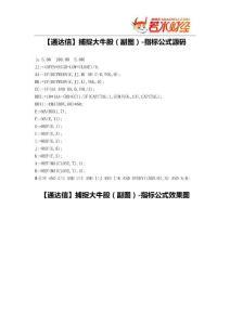 【股票指标公式下载】-【通达信】捕捉大牛股(副图)