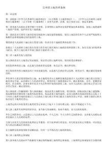 贵州省土地管理条例