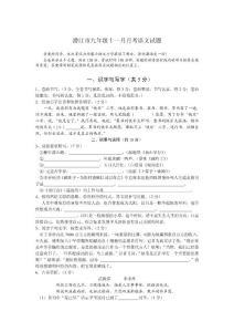 潜江市九年级十一月月考语文试题