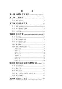 资格考试安徽省潜山县黄埔镇桃展小学施工组织设计