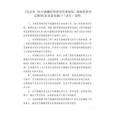 《北京市〈医疗器械经营质量管理规范〉现场检查评定细则