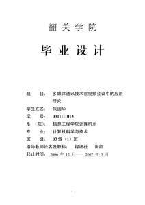 """届本""""多媒体通讯技术在视频会议中的应用研究""""毕业论文(朱国华)(精品)"""