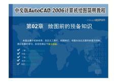 中文版AutoCAD 2006计算机绘图简明教程课件 教学课件 ppt 作者  7-302-12221-0k 第02章 绘图前的预备知识