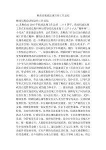 财政局税政法规宣传工作总结