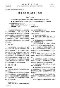 (论文)栗子坪3号大..