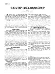在通讯传输中光缆监测系统应用浅析(论文)