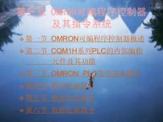 omron可编程序控制器