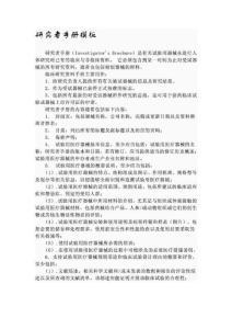 [指南]医疗器械临床试验研究者手册(模板)