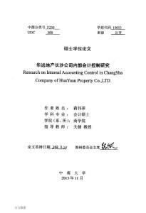 华远地产长沙公司内部会计控制研究.pdf