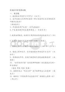 科普试题(2)[精华]