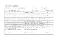 项目管理人员月度考核表