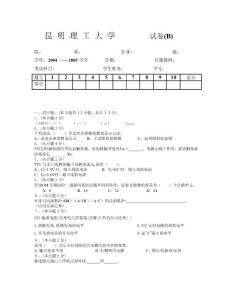 精华资料数字电路基础考卷(b)