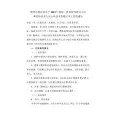 锦州市教育局关于2015年教师、教育管理研究人员