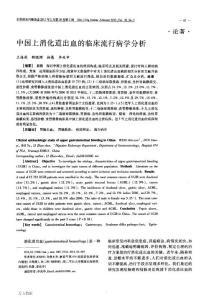 中国上消化道出血的临床流行病学分析