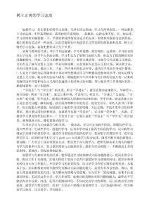 [资料]申论范文30篇