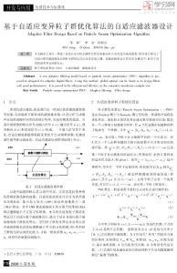 基于自适应变异粒子群优化算法的自适应滤波器设计(论文资料)