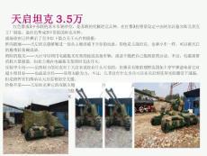 绿地外滩公馆军事国防展活动策划执行方案-南昌正九传媒公司