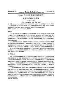 Linux与UNIX文件兼容