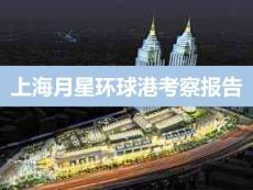 上海月星环球港商业地产项..