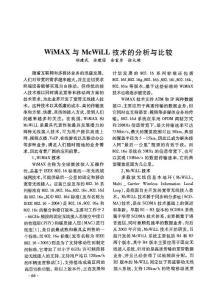 WiMAX与McWiLL技术的分析与比较