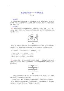 2011高三物理模型组合讲解整理汇总-等效场模型