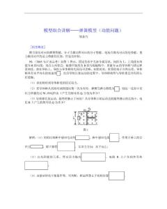 2011高三物理模型组合讲解整理汇总-弹簧模型(功能问题)