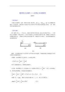 2011高三物理模型组合讲解整理汇总-子弹打木块模型