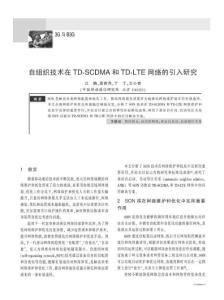 自组织技术在TD-SCDMA和TD-LTE网络的引入研究(期刊论文)