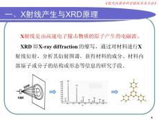 浙江大学 研究生单晶衍射实验 课件