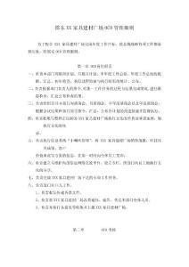 邵东XX家具建材广场OCO管..