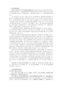 江苏近三年语文高考试卷分析