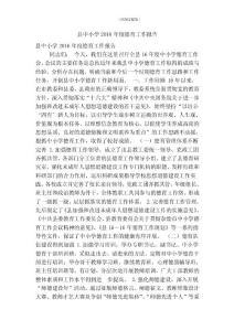 县中小学2016年度德育工作报告 (精简版)
