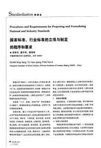 国家标准、行业标准的立项与制定的程序和要求