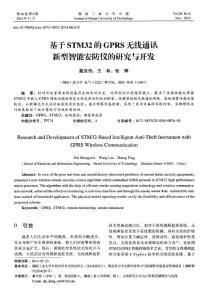 基于STM32的GPRS无线通讯新型智能安防仪的研究与开发(期刊论文)