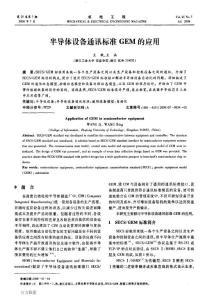 半导体设备通讯标准GEM的应用(论文)