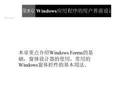 第5章 Windows应用程序的用户界面设计