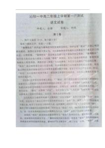 河南省焦作市沁阳一中2013..