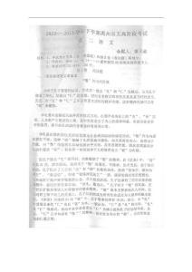河南省许昌市禹州五高2012..