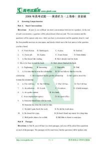 2006年高考试题——英语听力(上海卷)录音稿