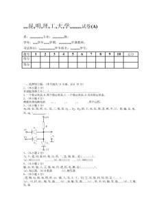 宝典数字电路基础考卷(A)