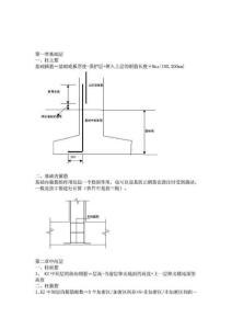 土建专业工程造价计算公式大全[宝典]