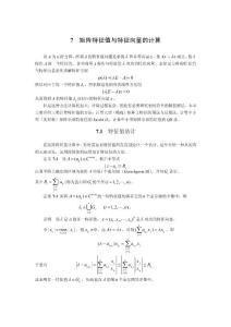 西安科技大学 研究生 数值分析课件7章矩阵特征值与特征向量的计算